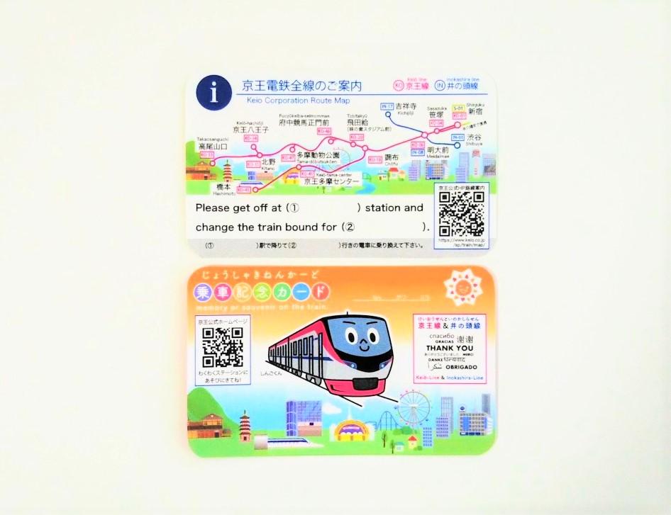 京王線の電車カード(裏)