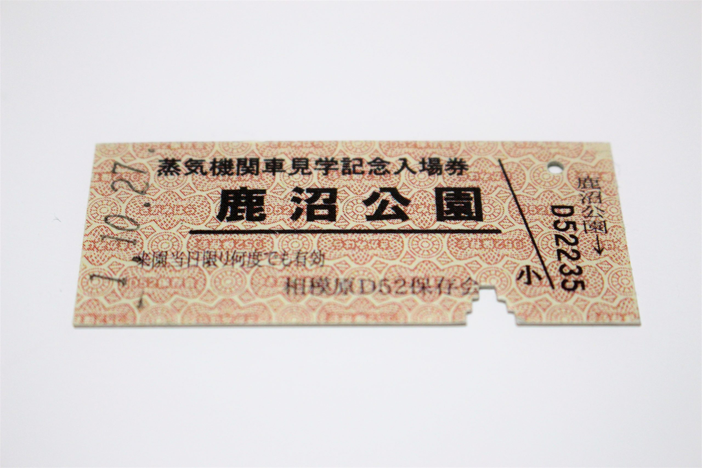 「鹿沼公園」と印刷された切符型の入場券