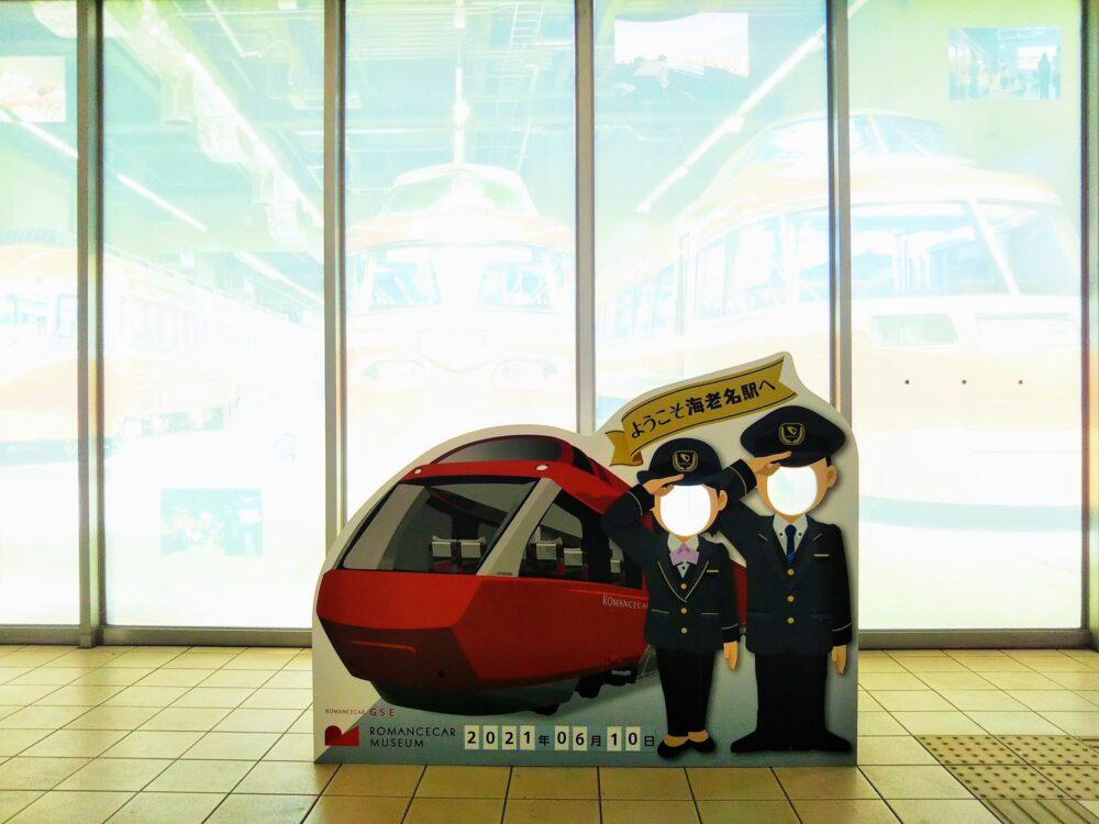 小田急線海老名駅にある記念撮影パネル
