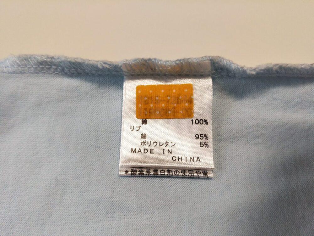 名前シール「タグペタラベル」を貼った洋服の洗濯タグ