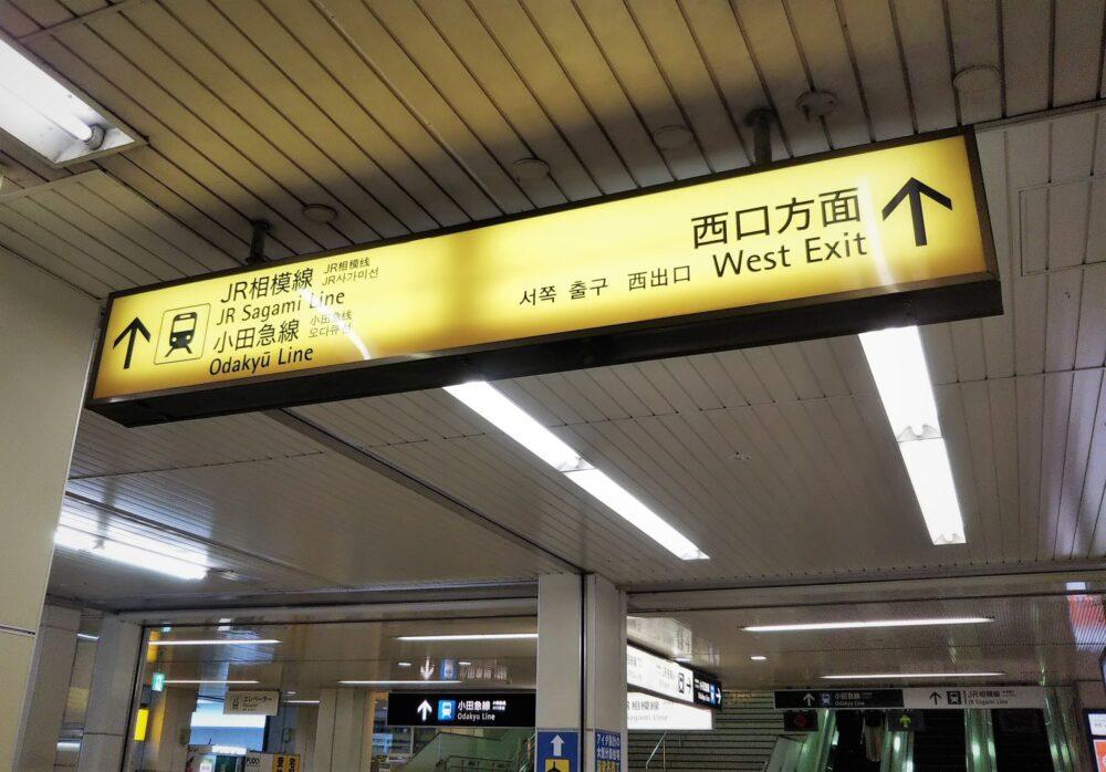 海老名駅の相鉄線改札口にある案内標識