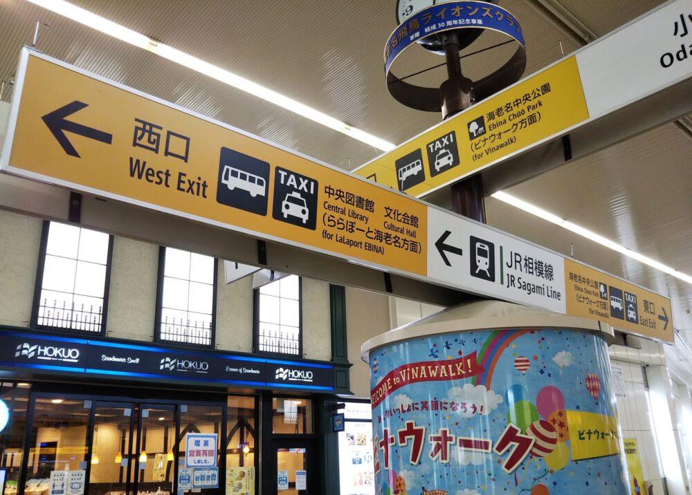 海老名駅の小田急線改札口にある案内標識