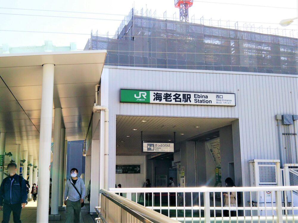 JR相模線海老名駅