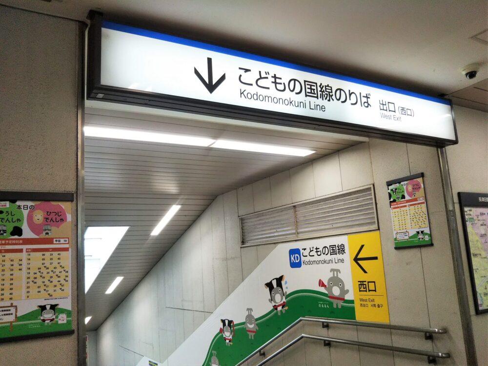 長津田駅こどもの国線のりばの案内板
