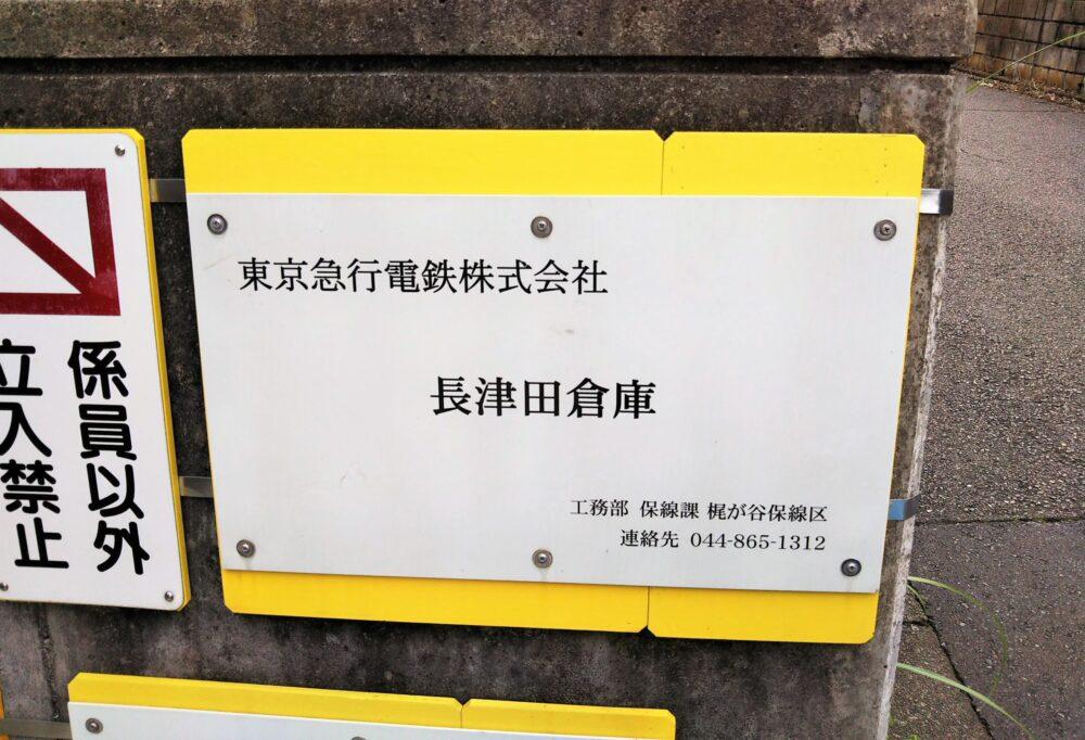 東急電鉄の長津田倉庫の表札