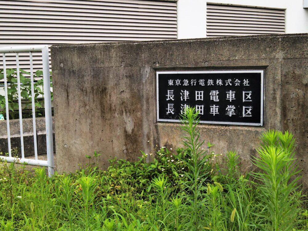 東急電鉄長津田電車区・長津田車掌区の表札がある建物