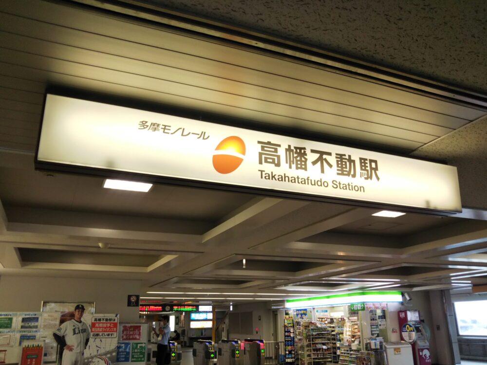 多摩モノレール高幡不動駅