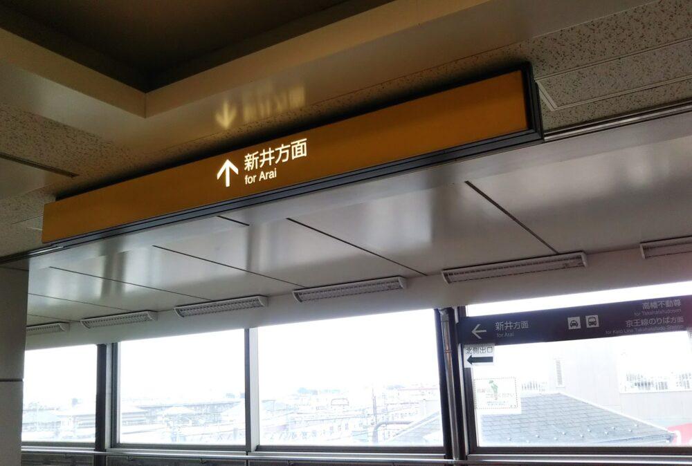 多摩モノレール高幡不動駅にある案内板