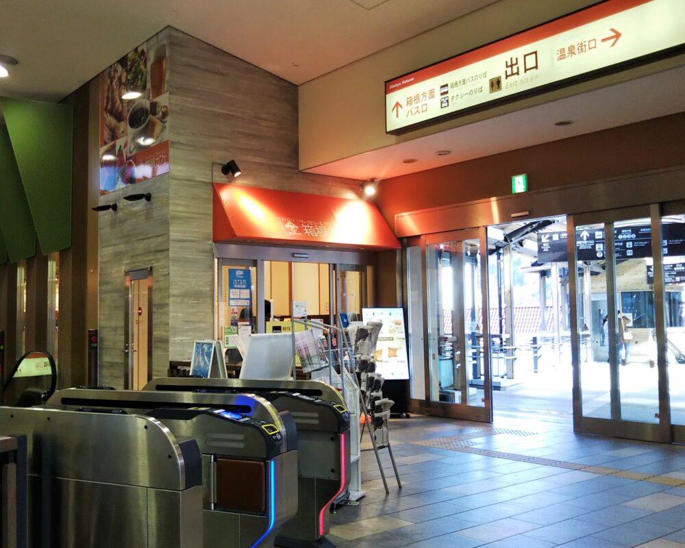 箱根湯本駅改札口すぐそばにある箱根カフェ