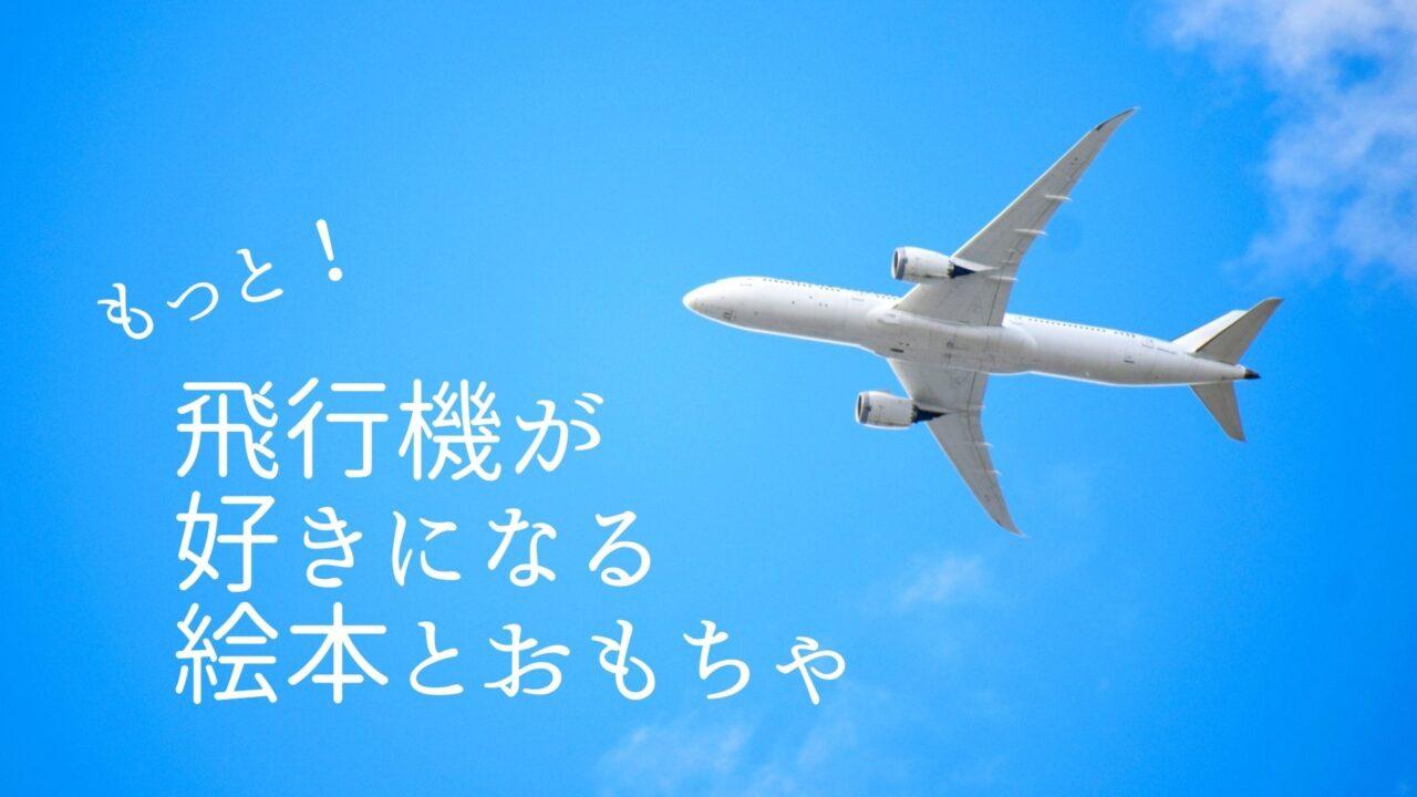 大空を飛ぶ飛行機