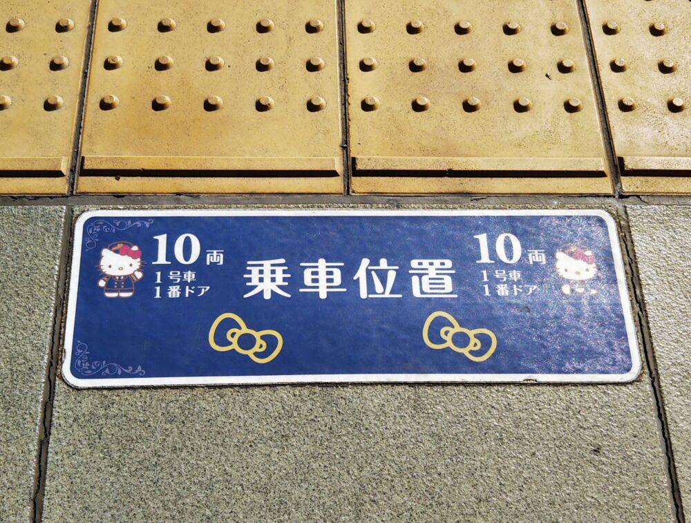 京王多摩センター駅にあるキティちゃん柄の乗車位置案内板