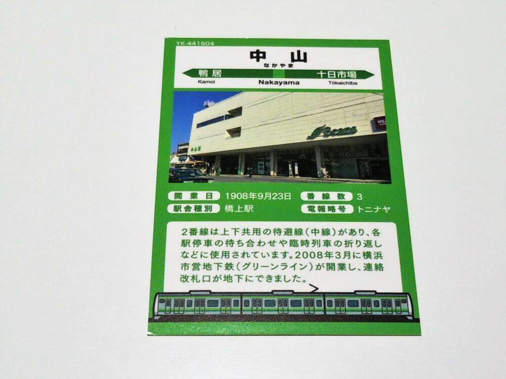 中山駅でもらえる横浜線の駅カード