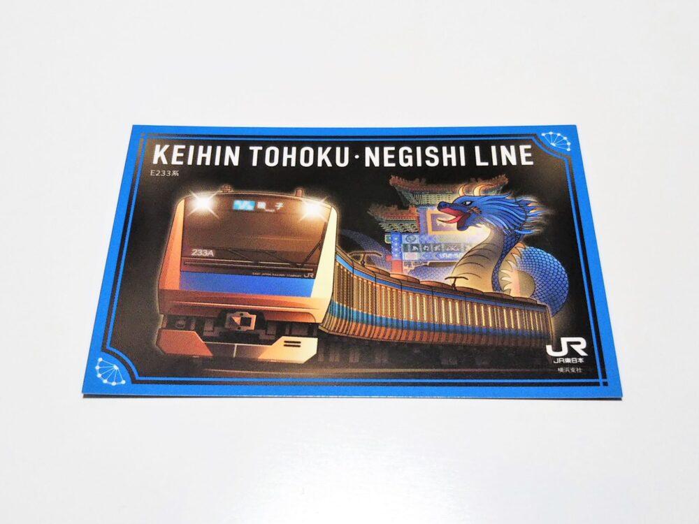 根岸駅でもらえる京浜東北・根岸線の駅カード