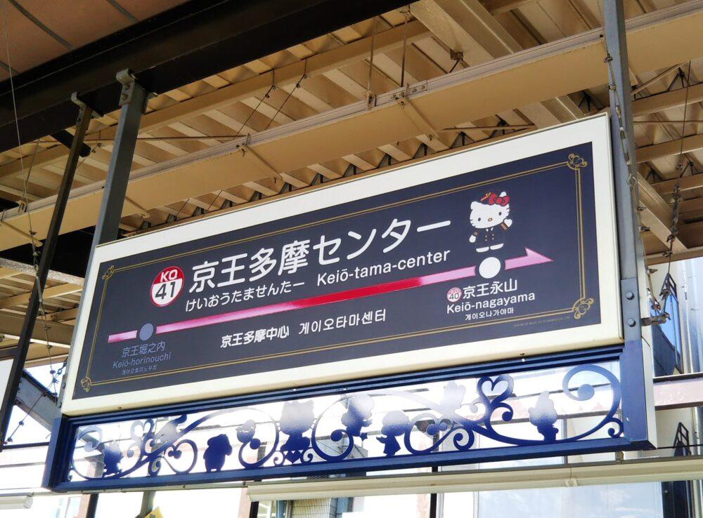 京王多摩センター駅にあるキティちゃん柄の駅名標