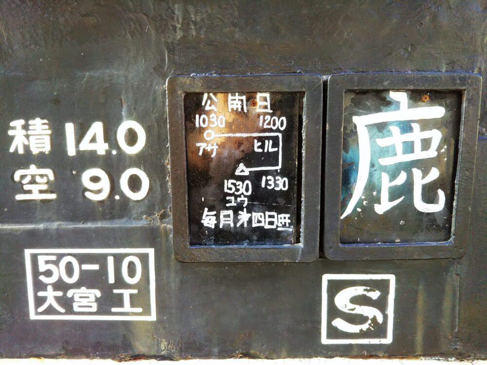 鹿沼公園にあるSL(蒸気機関車)の運転室には公開日が描かれている