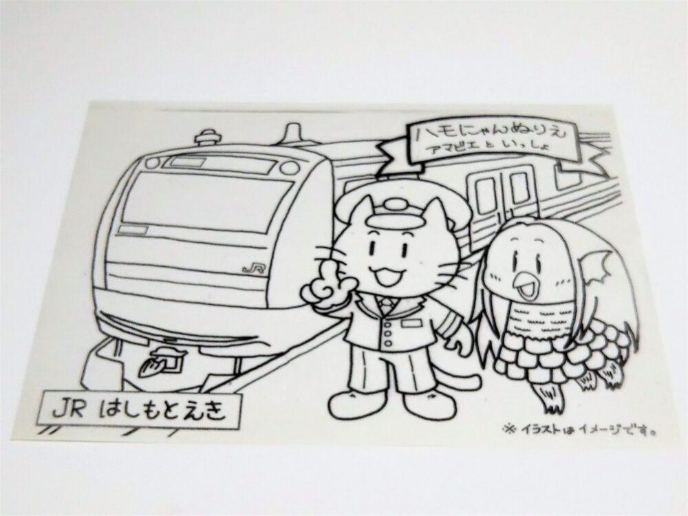 横浜線のぬり絵
