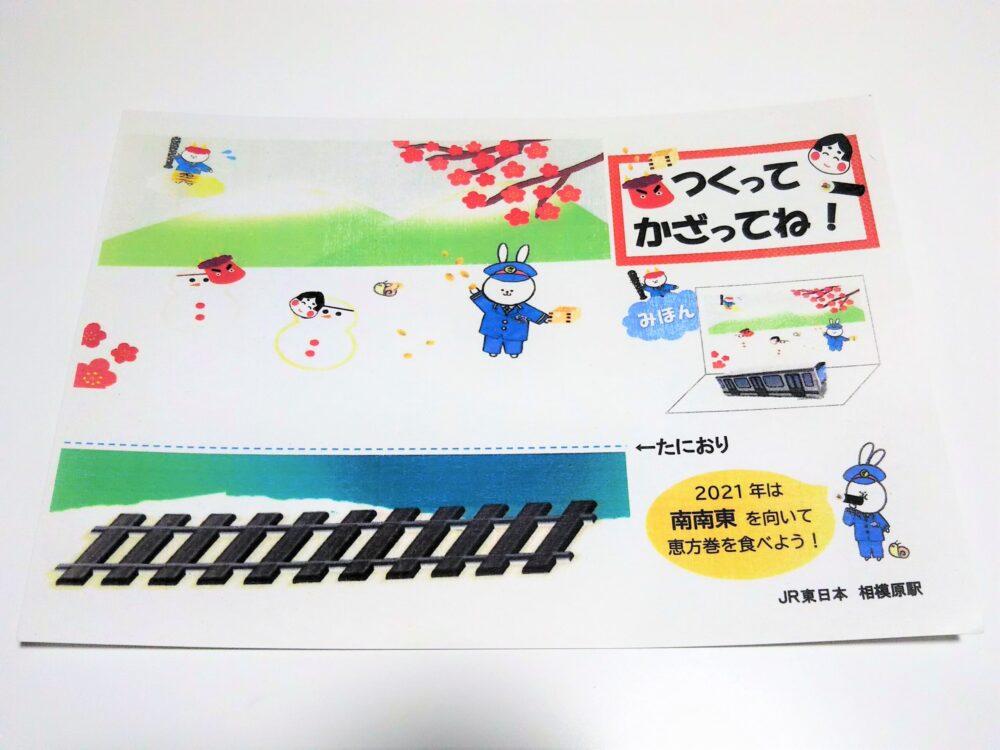 横浜線のペーパークラフト【線路】