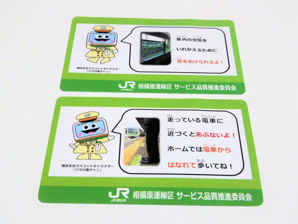 横浜線の電車カード(裏)