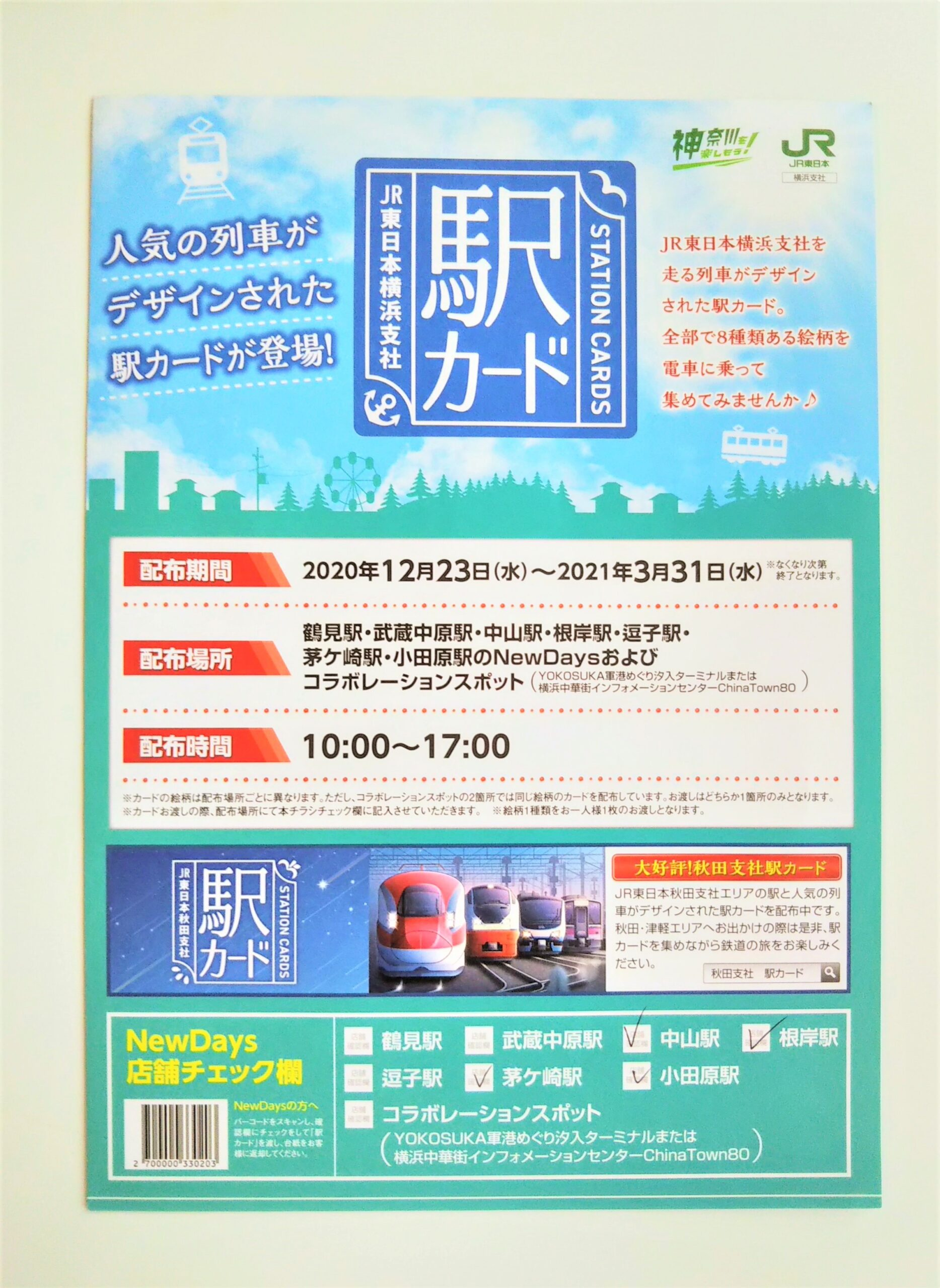 JR東日本横浜支社エリア駅カードのパンフレット
