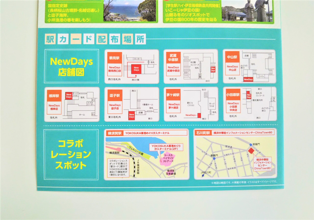 JR東日本横浜支社エリア駅カードのパンフレットに記載の配布場所