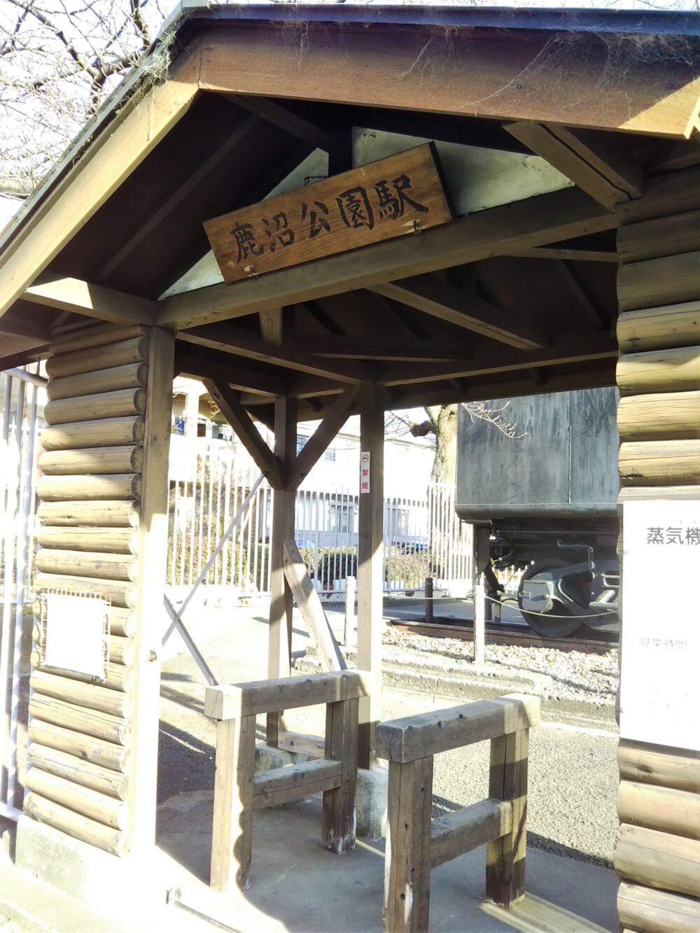 鹿沼公園にあるSL(蒸気機関車)が保存・展示されている場所の出入口