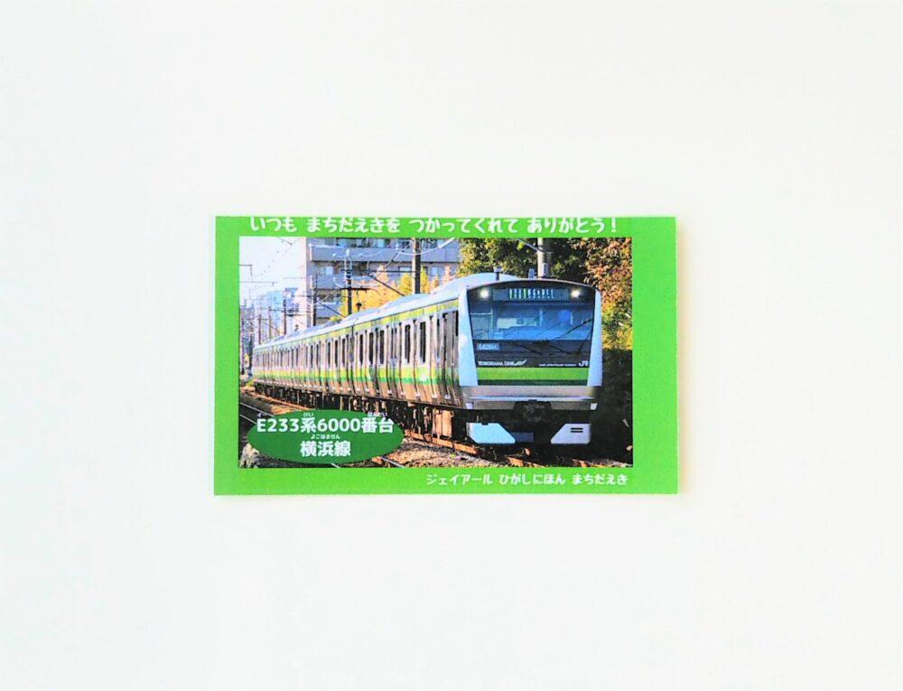 JR横浜線の電車カード(表)
