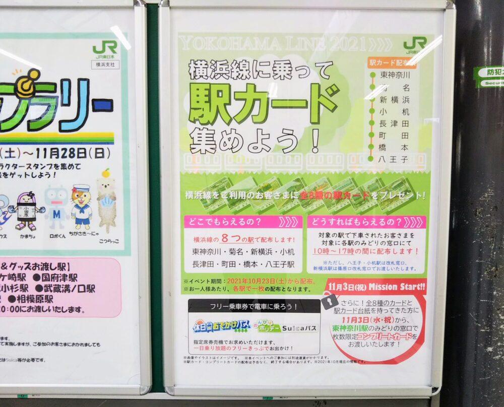 JR横浜線の駅カードのポスター