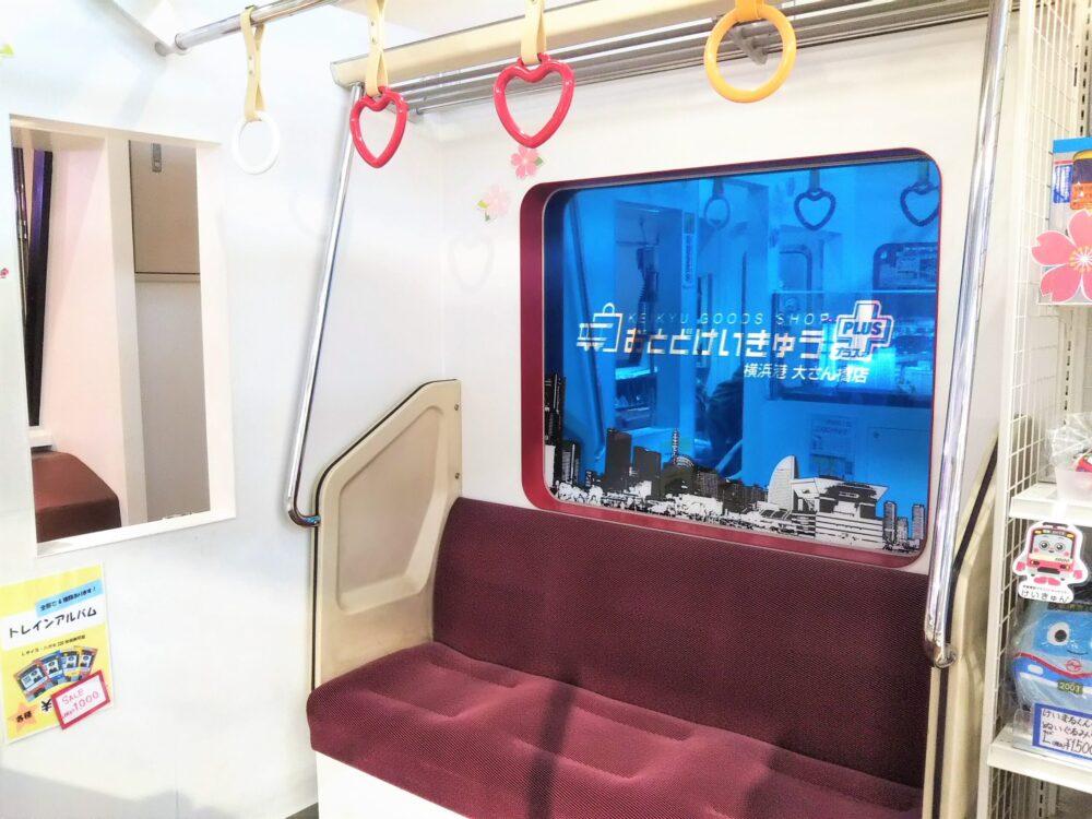 おとどけいきゅうプラス横浜港大さん橋店の展示車両座席