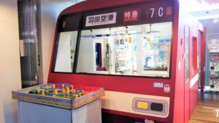 おとどけいきゅう横浜大さん橋店の運転席(神奈川県の日本大さん橋駅で電車が見えるスポット)