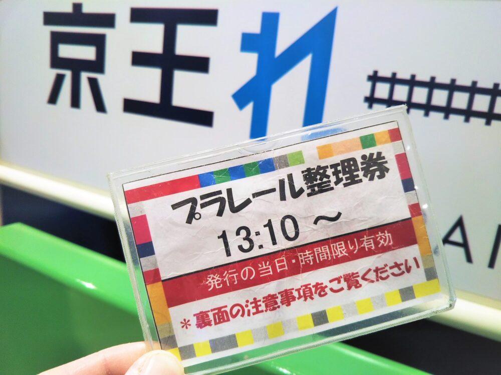 京王れーるランドのプラレールコーナー整理券