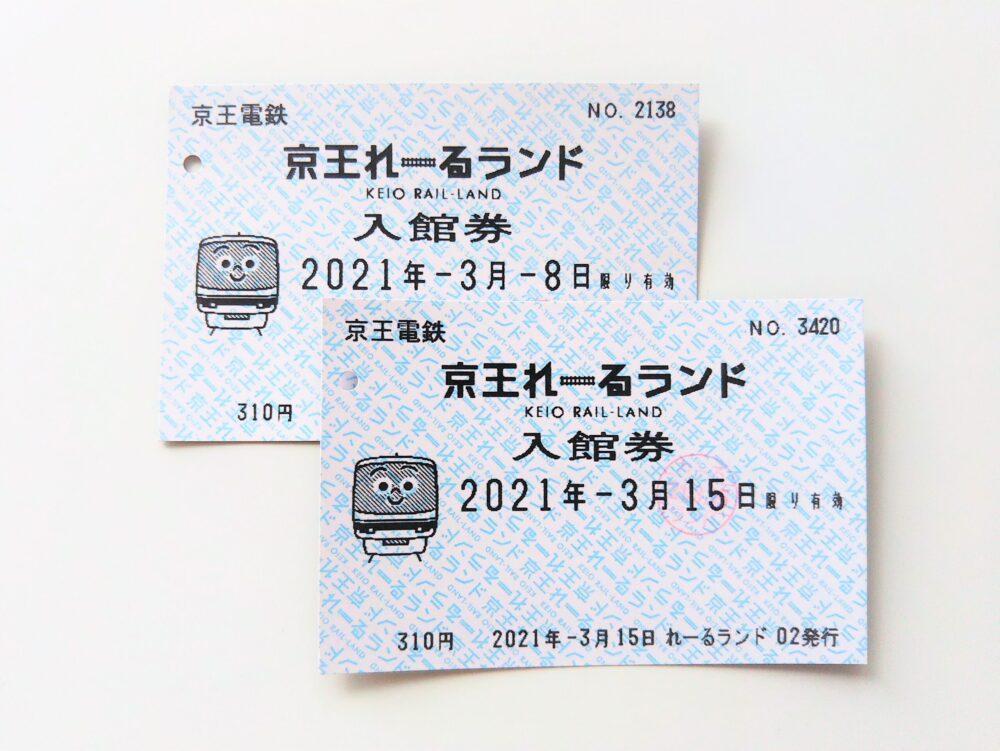 京王れーるランドの入館券