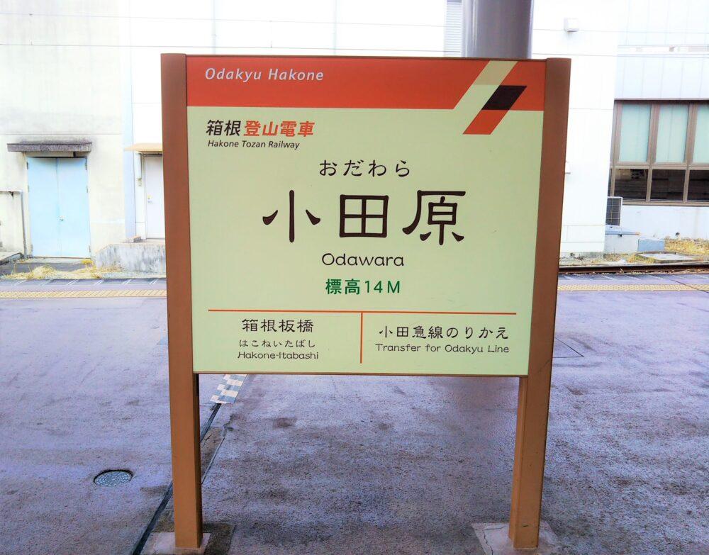 箱根登山電車の小田原駅名板