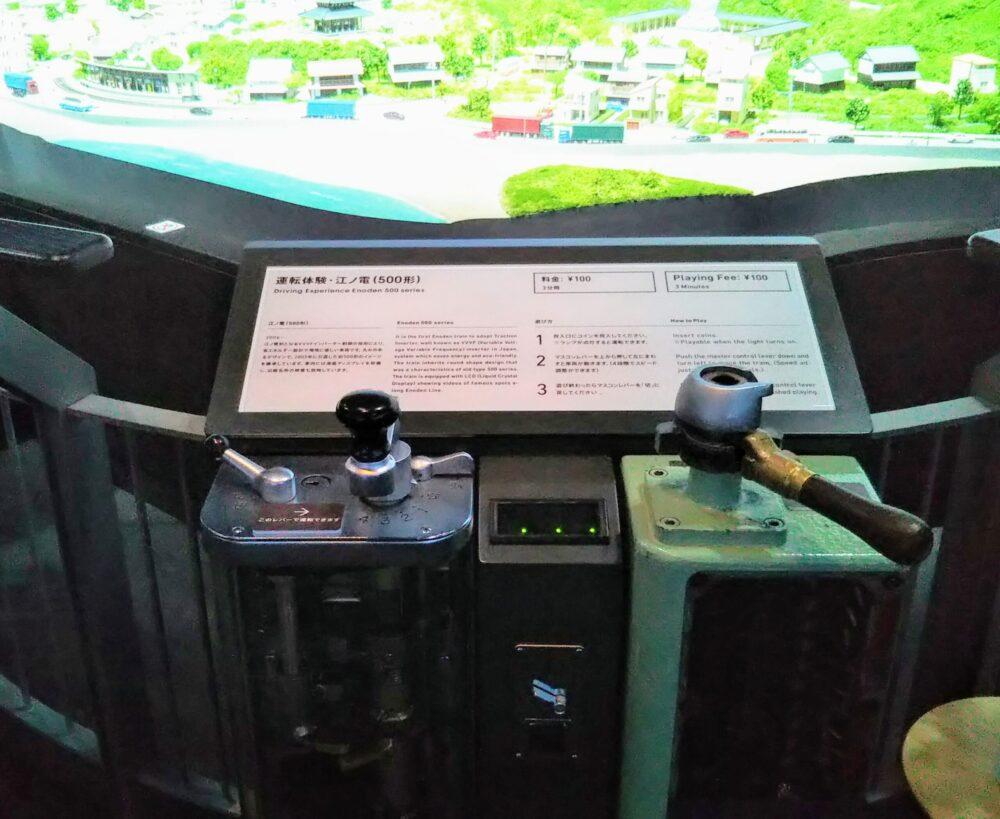 ロマンスカーミュージアム ジオラマパークの運転台(江ノ電)