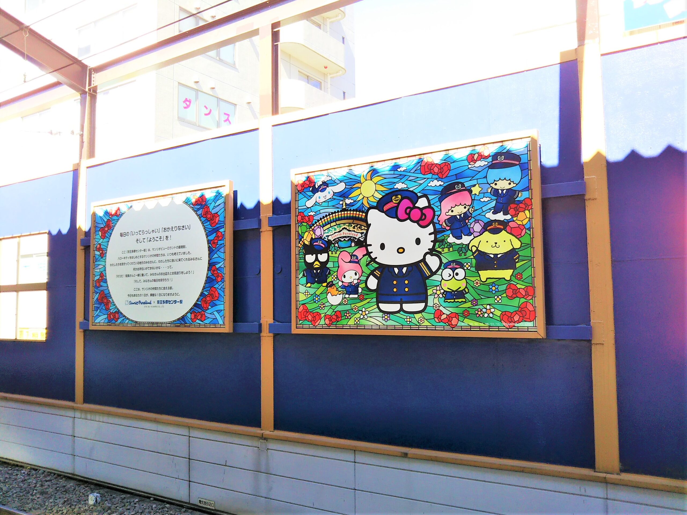 京王多摩センター駅|キティちゃんの看板