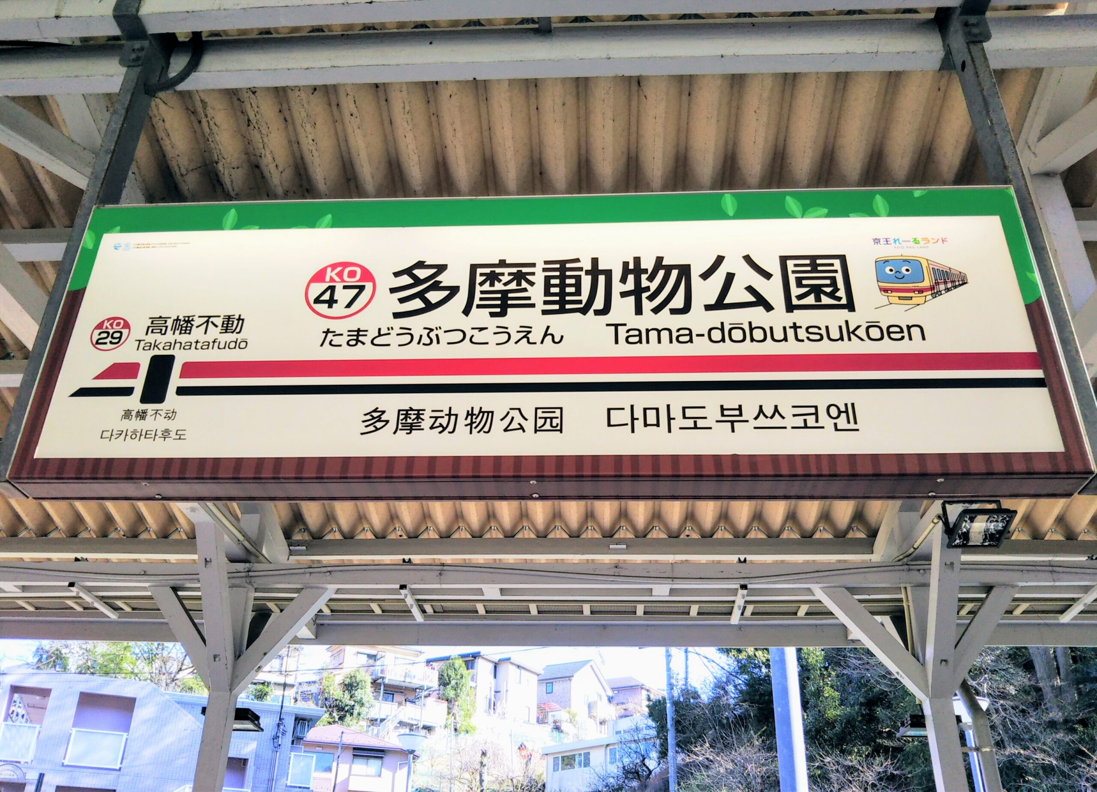 京王線の多摩動物公園駅