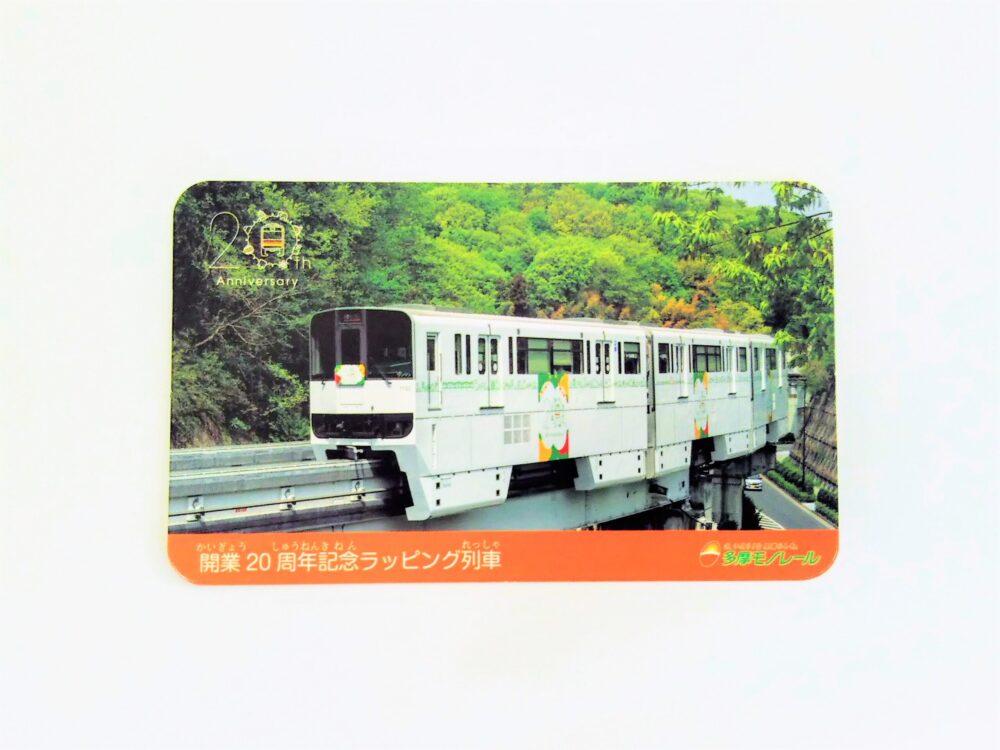多摩モノレールの電車カード(表)