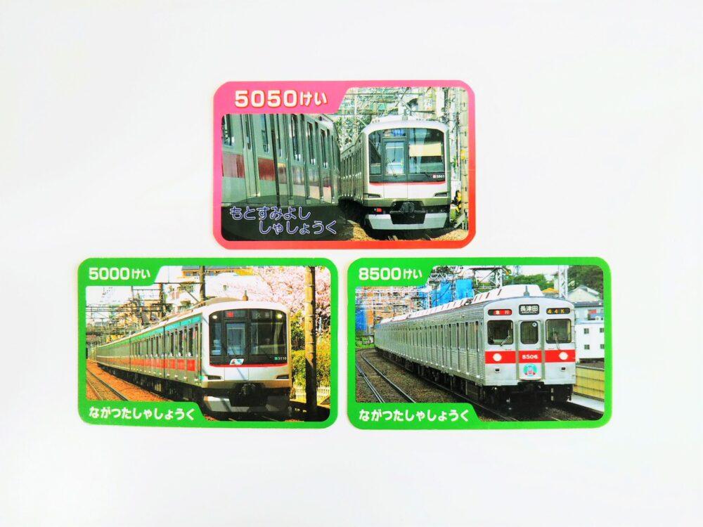 東急線の電車カード【表】