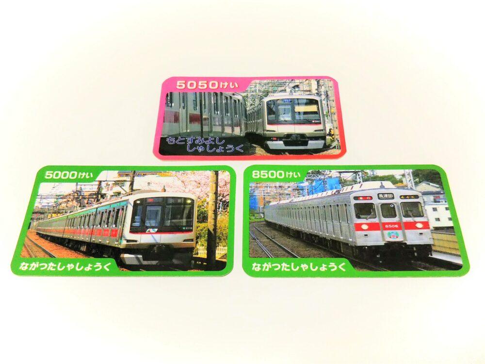 東急線の電車カード(表)