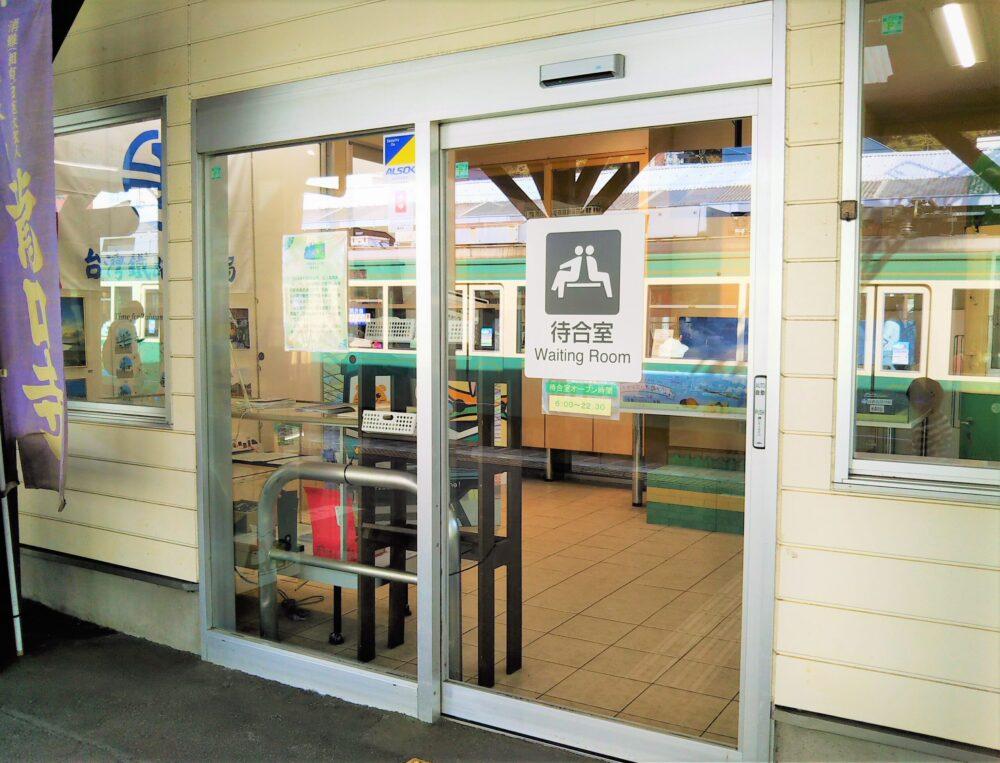 江ノ電|江ノ島駅の待合室