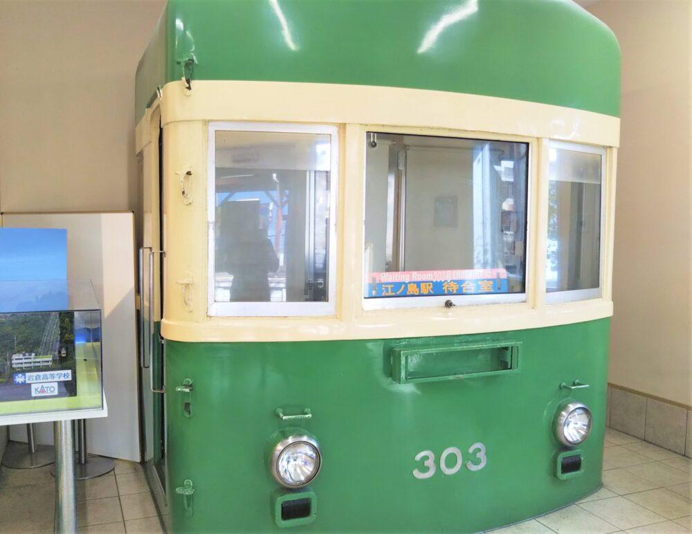 江ノ島駅待合室にある車両展示
