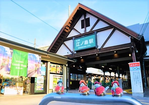 江ノ電|江ノ島駅改札とグッズショップ