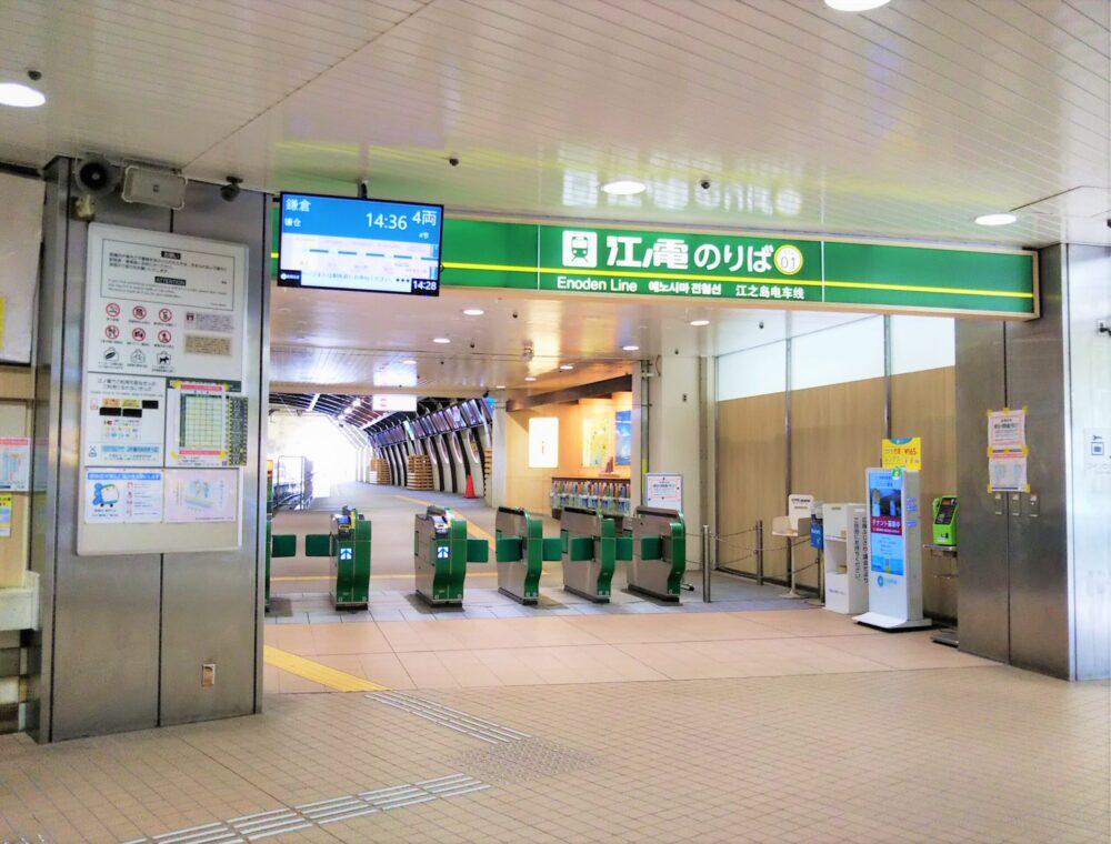 藤沢駅の江ノ電改札