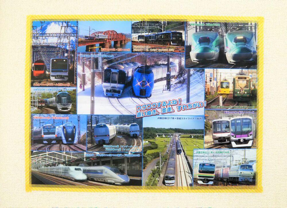 複線を走る電車のポスター