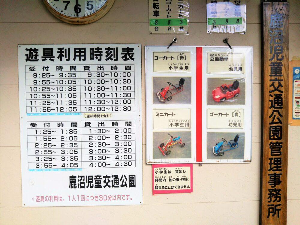 鹿沼児童交通公園の遊具利用時刻表