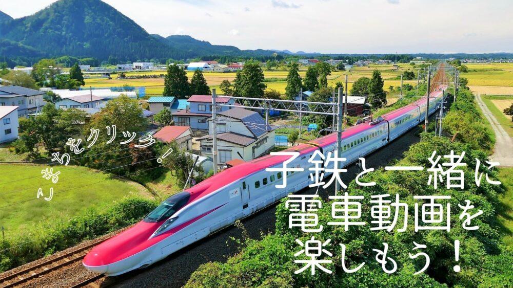 新幹線こまち
