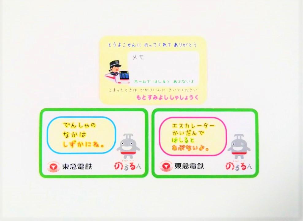 東急線の電車カード(裏)