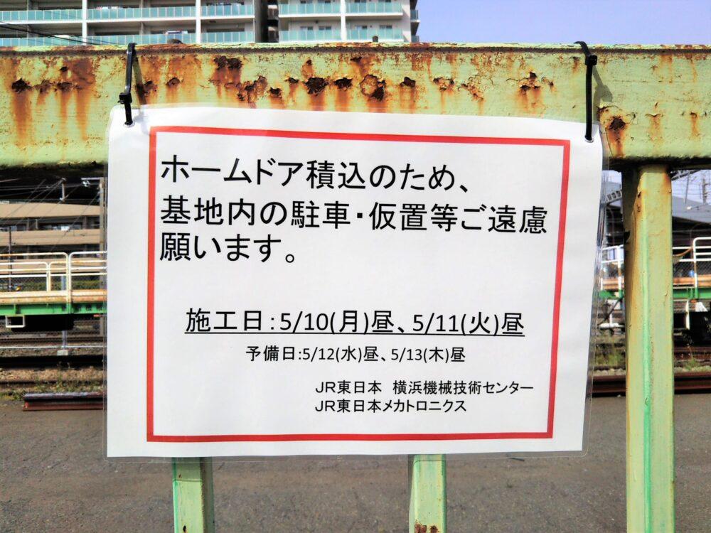 橋本駅で見えるJR東日本の作業車がいる場所に掲示されている案内板