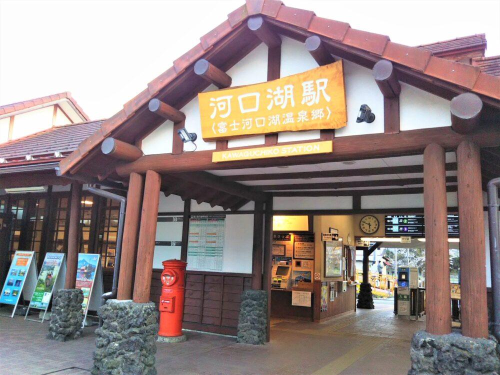 河口湖駅の駅舎