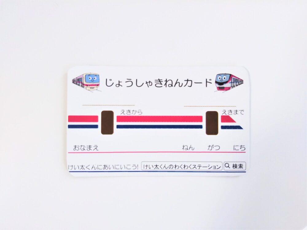 電車カードの裏(京王9000系)