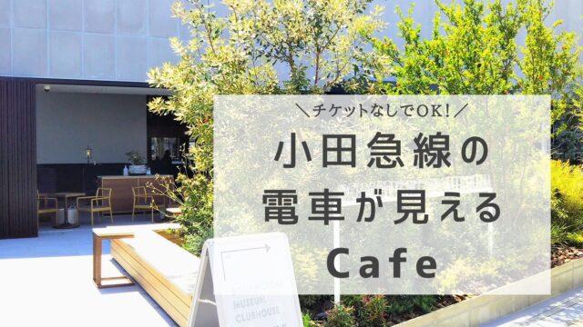 ロマンスカーミュージアムのカフェ「クラブハウス」